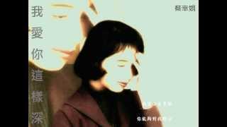蔡幸娟 - 我愛你這樣深