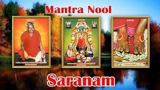 Mantra Nool - Saranam