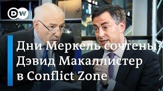 О хромой утке Меркель и отмывании денег: интервью с членом Европарламента - Conflict Zone на русском
