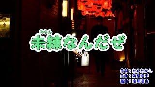 『未練なんだぜ』大川栄策 カラオケ 2019年4月10日発売