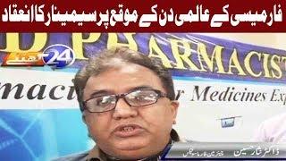 24 Ghantay | World Pharmacy Day Seminar | 26 September 2018 | Express News