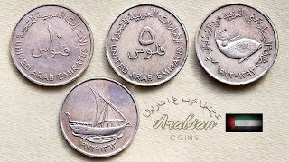 Arabian Fils - Zayed Coins from 1973 | Fish \u0026 Dhow Coins | UNITED ARAB EMIRATES - UAE