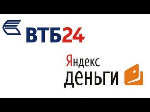 Как перевести с Втб на Яндекс Деньги