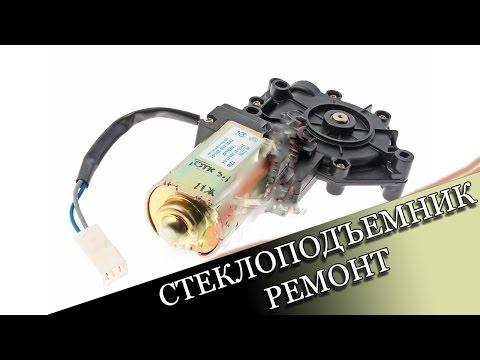 Как разобрать моторчик стеклоподъемника ваз 2110