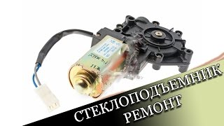 видео Замена электрического стеклоподъемника ВАЗ 2110, 2111, 2112 и Приора