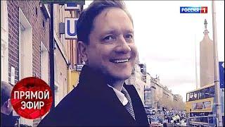 «Лондон, гудбай!» Российский олигарх сбежал на родину от английских спецслужб. Анонс от 18.07.18