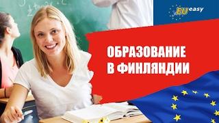 Бесплатное школьное и высшее образование в Финляндии для иностранцев.(, 2016-01-20T18:43:41.000Z)