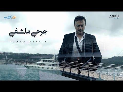 Saber Rebai - Girhi Ma Shefi [Official Music Video] / صابر الرباعي - جرحي ما شفي