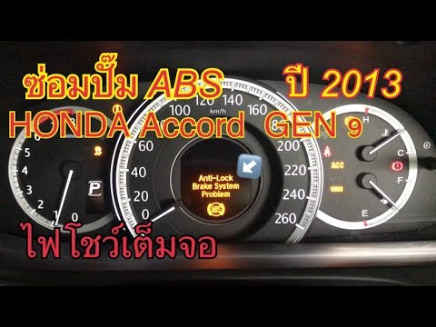 Repeat 2015 honda accord abs light on dash on fixed by honda