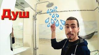 #БСЖ - смесители и душевая система в ванной.