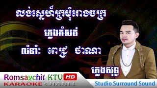 [ Romsaychit KTV HD ] លង់ស្នេហ៍ក្រមុំរោងចក្រ ពេជ្រ ថាណា, ភ្លេងសុទ្ធ
