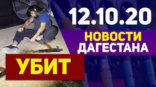 Новости Дагестана за 12.10.2020