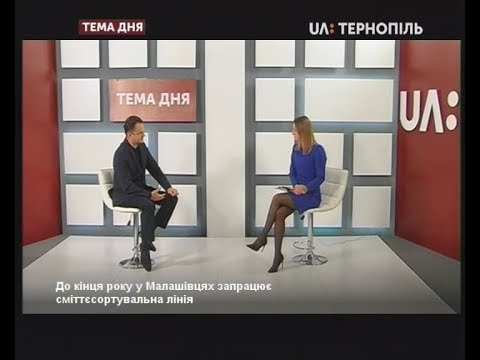 UA: Тернопіль: Тема дня - До кінця року у Малашівцях запрацює сміттєсортувальна лінія
