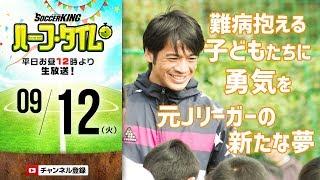 9月12日(火)のサッカーキング ハーフ・タイム(#SKHT)は、柏や甲府な...