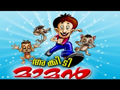 Akkidimaman | Malayalam Cartoon | Malayalam Animation For Children [HD]