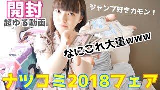 【開封】大量すぎるwwナツコミフェアの特典開けるよ〜ゆる動画【アニメイト】 thumbnail