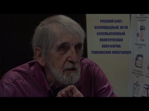 """Доклад Евгения Писарева: """"Русский бунт: беспощадный, но не бессмысленный"""""""