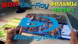 Мои blu ray фильмы часть 1