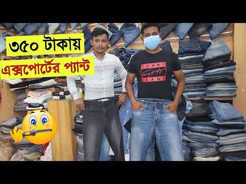 মাত্র ৩৫০ টাকায় এক্সপোর্টের প্যান্ট    Export Jeans Pant Price in Bangladesh    Saiful Express