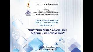 Научно-практическая конференция «Дистанционное обучение: реалии и перспективы» (2018)(кабинет №41)