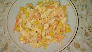 Быстрый и вкусный салат с кукурузой и морковью по корейски.