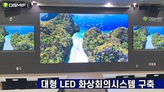 대형 LED 화상회의시스템 구축