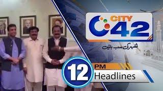 News Headlines | 12:00 PM | 24 June 2018 | City42