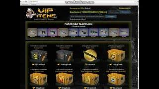 vip items кейсы кс го