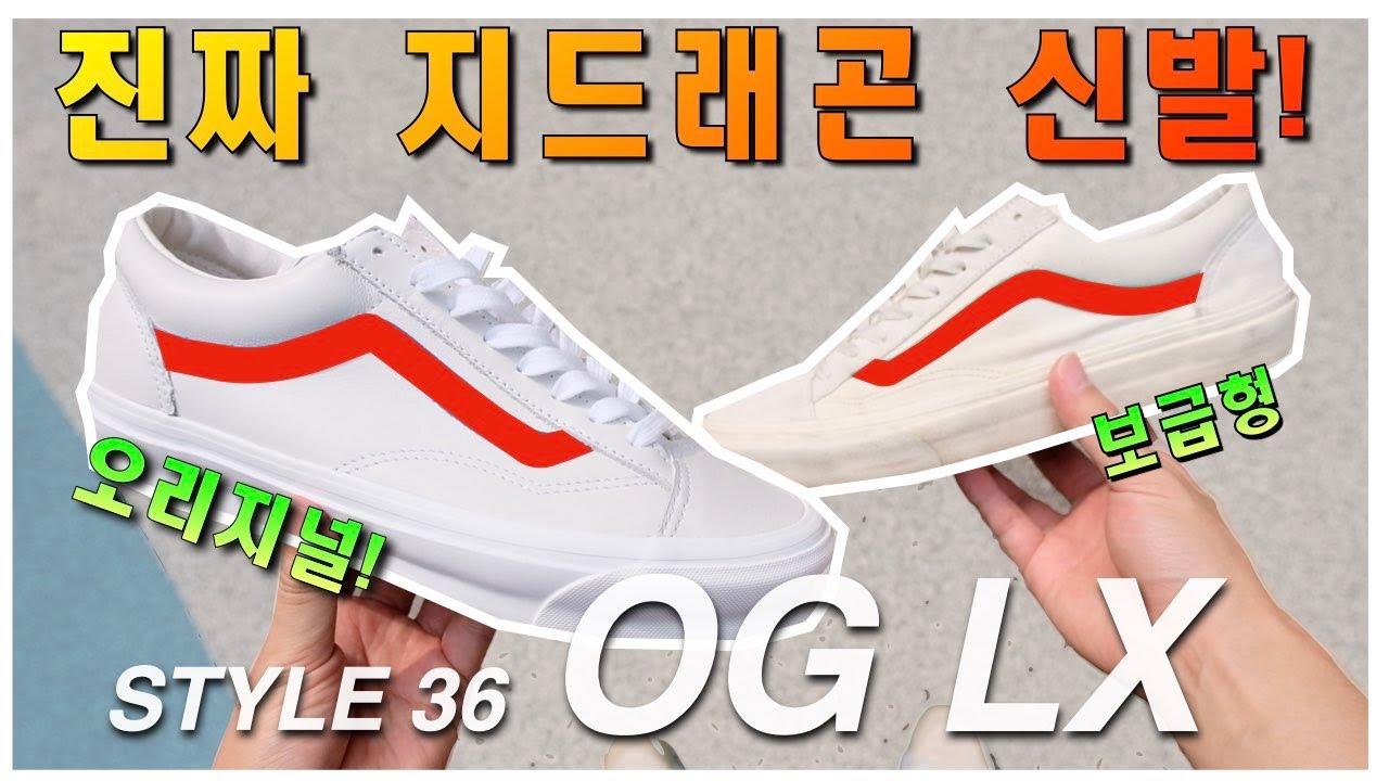 반스 스타일 36 볼트 OG 리뷰! 보급형과 다른게 뭘까요? 앞코길이? (feat.지드래곤 신발)