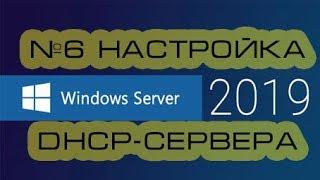 Установка и настройка роли DHCP-сервер Windows Server 2019. cмотреть видео онлайн бесплатно в высоком качестве - HDVIDEO