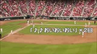 チャンス時の応援「飛ばすチャンス」と、得点「宮島さん」の字幕解説付...