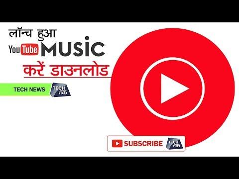 Youtube Music app हुआ भारत में लॉन्च | Tech Tak