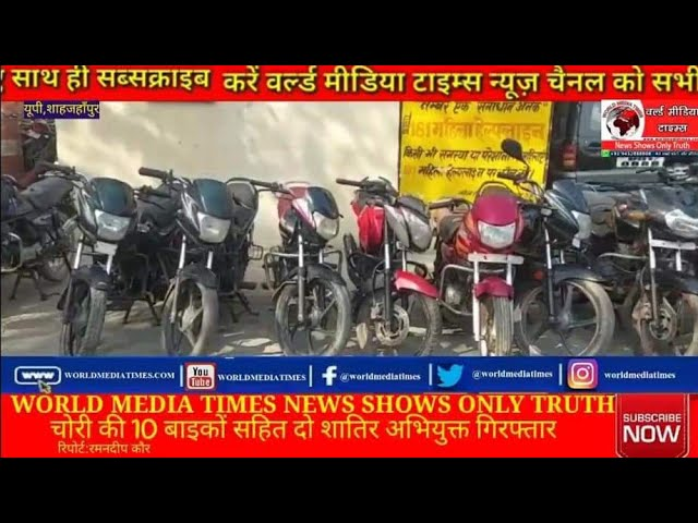 चोरी की 10 बाइकों सहित दो शातिर अभियुक्त गिरफ्तार