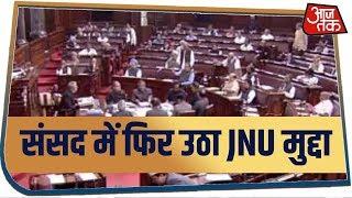 राज्यसभा में उठा JNU का मुद्दा, BJP सांसद की मांग हर मुद्दे की हो जांच