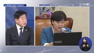 오영훈 의원, 4.3특별법 개정안 어떻게 진행되고 있나  ?MBC 뉴스데스크 제주  제주MBC