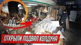 Download ОТКРЫЛИ ТАЙНЫЙ ПОДВАЛ ДЕДА КОЛДУНА Mp3 and Videos