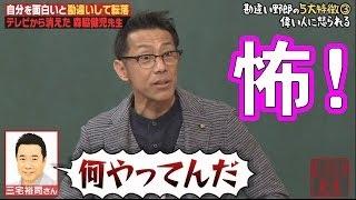 芸能ch チャンネル登録をお願いしますね。 【森脇健児】『しくじり先生...