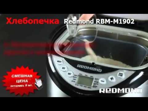 Хлебопечь Redmond Rbm M1902