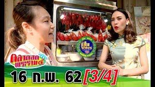 (3/4) ตลาดสดพระราม ๔ |16 ก.พ. 2562 | รถเมล์พาเที่ยวควันหลงตรุษจีนย่านเยาวราช