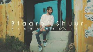 Btaaref Shuur - Adham Nabulsi - Violin Cover by re Soueid -بتعرف شعور