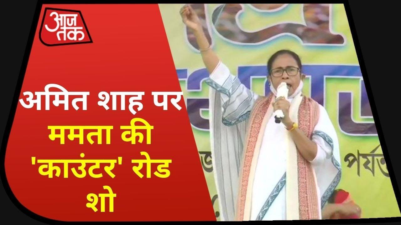 West Bengal Election 2021: बीरभूम में ममता की पदयात्रा शुरू, कुछ दिन पहले शाह ने भी किया था रोड शो