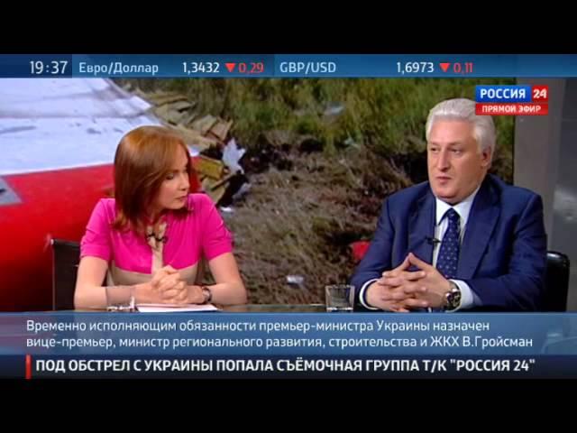 """""""Мнение"""": расследование авиакатастрофы над Донецком"""
