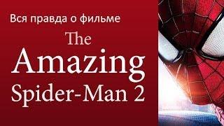 Вся правда о фильме The Amazing Spider-Man 2. (Человек-паук. Высокое напряжение)