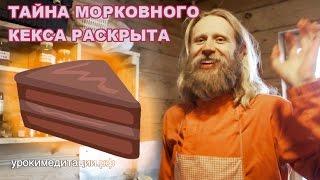 Космический Морковный кекс. Холостяцкая кухня. Вегетарианские рецепты