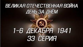 Великая война. 1-6 декабря 1941. 33 серия