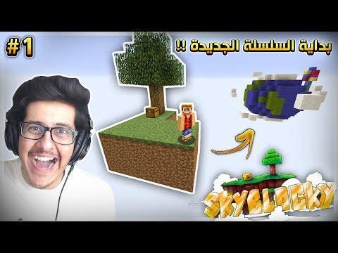 سكاي بلوك : البداية الاسطورية 😍 - Minecraft SkyBlock #1