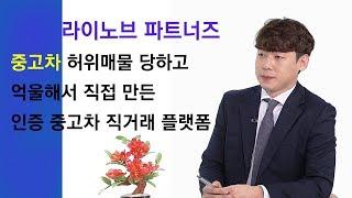 인증 중고차 직거래 플랫폼 / 혁신성장코리아 / 한국경…