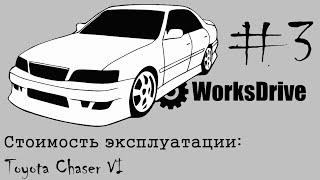 Стоимость эксплуатации #3 - Toyota Chaser VI