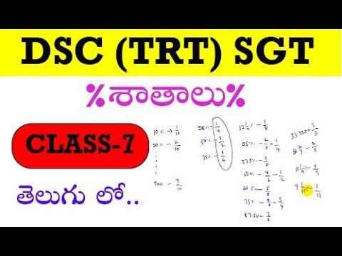 DSC (TRT) SGT MATHS CLASS 7 (Percentages All Methods) IN TELUGU BY Manavidya