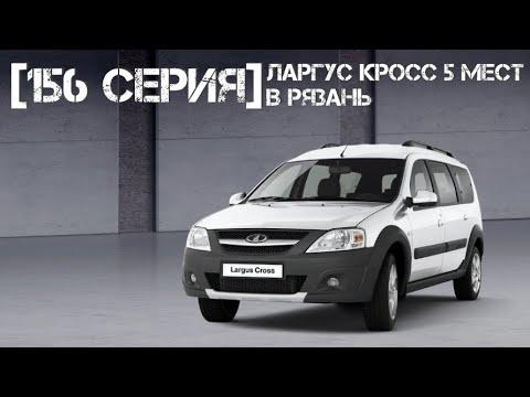 [156 серия] Ларгус Кросс 5 мест. В Рязань.